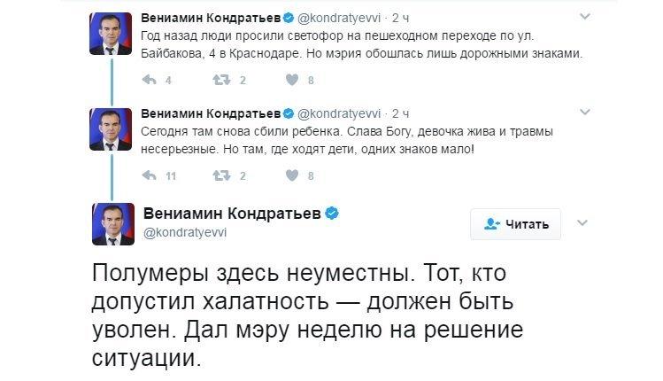 Кондратьев отдал приказ сократить депутата, из-за халатности которого сбили первоклассницу вКраснодаре