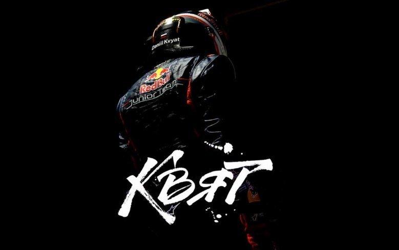 Книжка окарьере русского гонщика «Формулы-1» Квята будет представлена ксередине весны